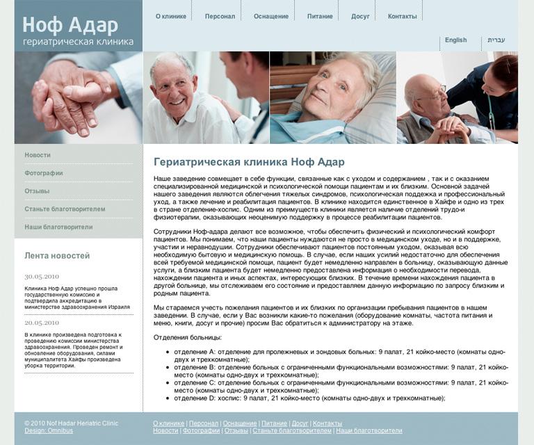 Сайт гериатрической клиники ноф адар