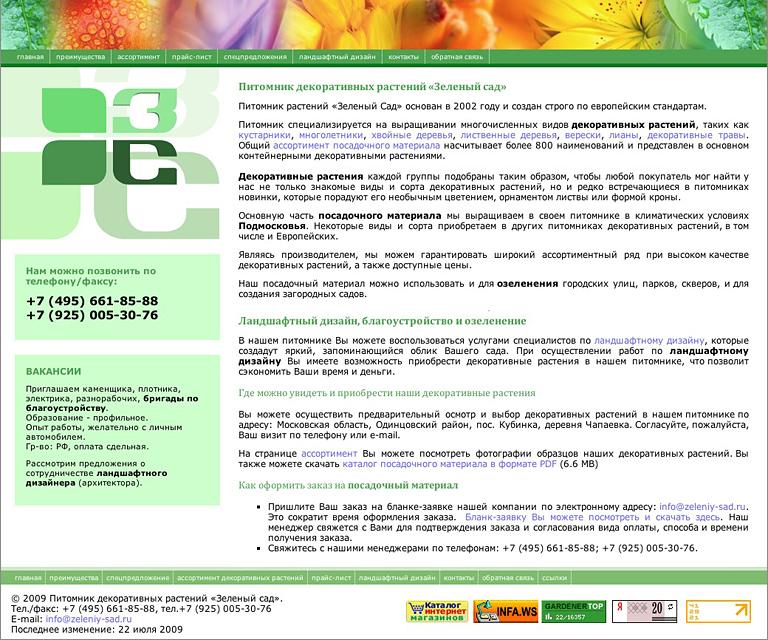 Дизайн сайта зеленый